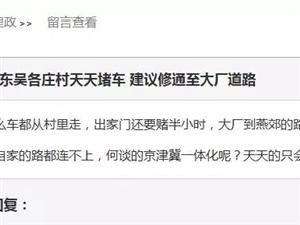 澳门地下官网南城-大厂断头路终于迎来实质性进展了!!