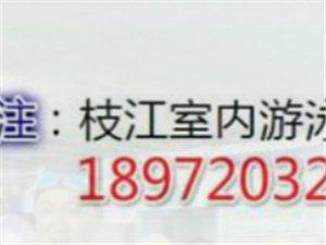 枝江市琪琳室内游泳培训中心8月份继续招生