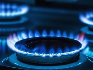 还有两个月供暖,澳门地下官网天然气价格上调!!