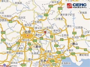 地震!地震!昨天傍晚,三河发生地震!你感觉到了吗?