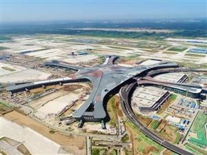北京新机场名字确定了!明年投入运营!!