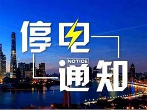 澳门地下官网近期停电通知,涉及多个小区,请相互转告!!