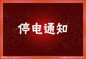 【高阳停电信息】2019年4月22日-4月28日临时停电信息查询