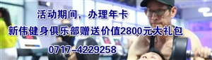 【新伟健身】活动期间,办理年卡,赠送本俱乐部价值2800元大礼包
