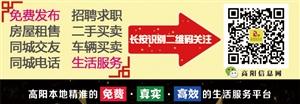 【高阳停电信息】2019年4月14日-4月22日临时停电信息查询