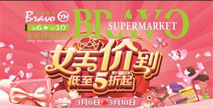 【永辉超市】女神节