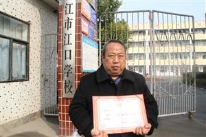 江口教师胡维涛获枝江最美志愿者称号