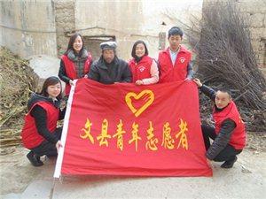【陇南市2016年度最佳志愿服务组织】――文县青年志愿者协会