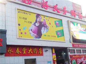 """济阳好又多己确定入驻安大广场!或将激活济阳""""城市之心″商业圈"""