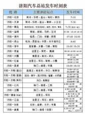 济阳汽车站执行最新班次时刻表!