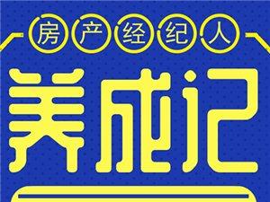 【付�]���】��x在���整理《房�a��o人�B成�》�m合房�a中介公司新人培�