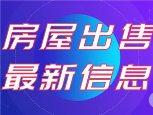 辛集在线网房产网12月7日低价房源汇总(辛集在线网)