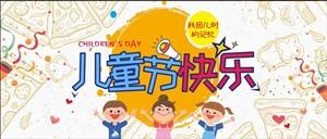 为什么用六一这一天来做国际儿童节呢?