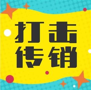 辛集市市场监督管理局在信誉楼商业广场举行打击传销集中宣传月活动。