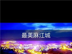 最美麻江城