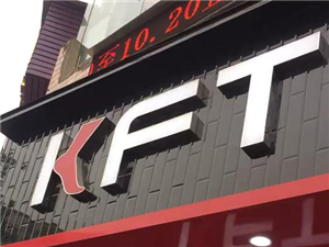 KFT脚王店员态度恶劣!