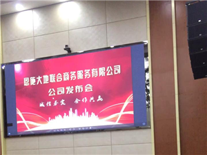 恩施大地联合商务服务有限公司在正规博彩官方网址电商大楼举行发布会