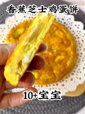 香蕉芝士鸡蛋饼