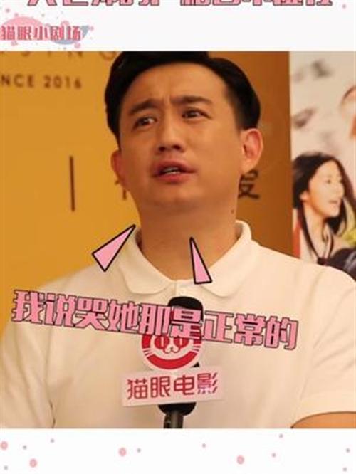 #黄磊说哭#海清?黄磊老师:那是她爱哭!