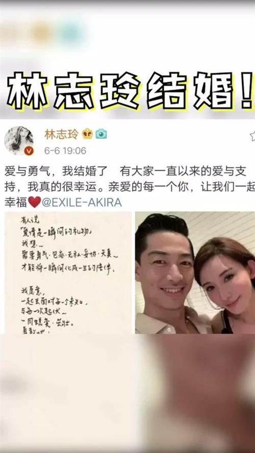 #林志玲突然宣布结婚!男方为日本组合成员!#林志玲结婚