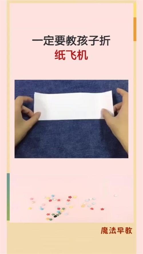这样的纸飞机够酷炫吗?快教孩子折吧!#育儿#早教#折纸#抖音618年中好物大赏#vlog@抖音小助手