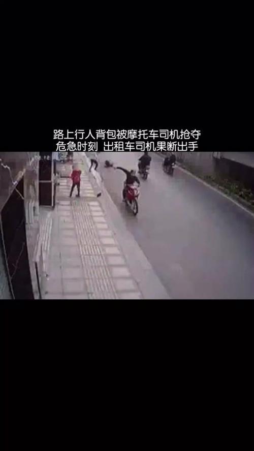 路上行人背包被抢,出租车司机的举动太帅了