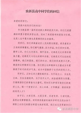 新县高中组织暑期科普夏令营在北京机械总院引起较好反响