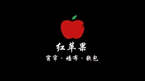 红苹果布艺馆