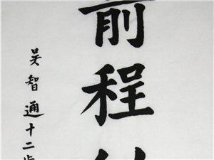 1106吴智通