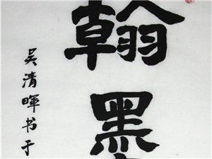 1108吴清晖