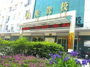 1001澳门银河娱乐在线县顺泉 泉顺驾校