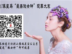 """2017""""秦皇岛最美微女神""""(第一期)投票活动火热报名中"""