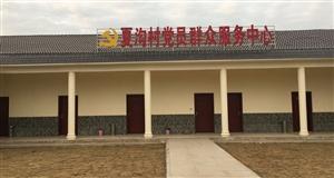 003长港镇夏沟村