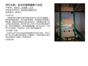 22寝室床铺搭脚梯子改造