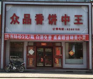 1001桦南众品香饼中王