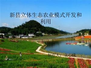 74新县立体生态农业模式开发和利用
