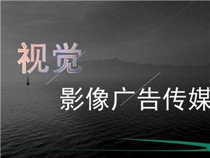 011视觉影像广告传媒