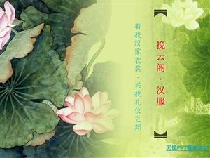013挽云阁-汉服