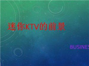 018迷你KTV