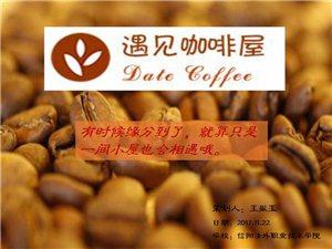 033咖啡屋
