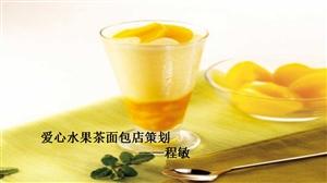 036爱心水果茶面包店项目策划书