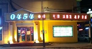 1004桦南0454名典酒吧