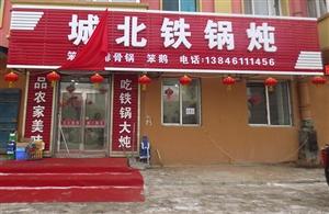 1005桦南城北铁锅炖