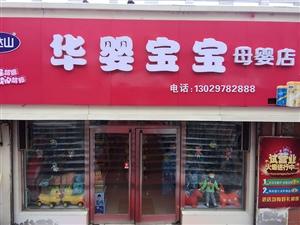 1012桦南华婴宝宝母婴店