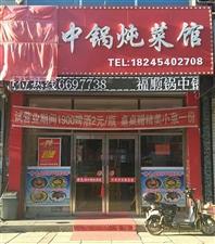 1013桦南福顺锅中锅炖菜馆