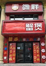 1016桦南馋胖肉蟹煲