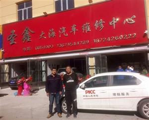 1024桦南圣鑫大海汽车维修中心