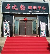 1030桦南舞之韵舞蹈中心
