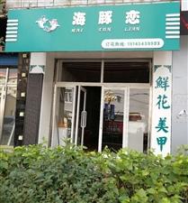 1031桦南海豚恋鲜花美甲