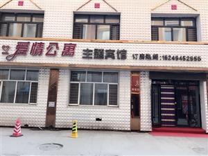 1032桦南爱情公寓主题宾馆